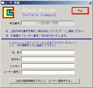 Compas-L(コンパス・エル)起動