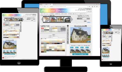 塗装店Webアプリ「eペイント」 戸建て住宅 カラーシミュレーター 工事受注支援サービス