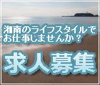 【求人募集】湘南のライフスタイルでお仕事しませんか?