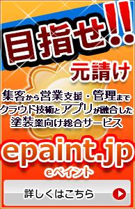 脱下請け応援サイト epaint.jp 塗装工事の集客から営業支援・工事管理までクラウド技術とアプリが融合した塗装業向け総合サービス『eペイント』